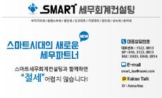 스마트세무회계컨설팅