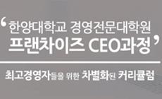한양대 프랜차이즈 CEO과정